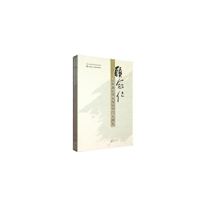 顾冠仁民族器乐重奏及小型合奏曲集(附光盘共3册)(精)
