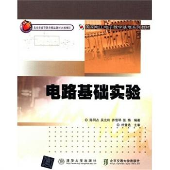 《电路基础实验/国家电工电子教学基地系列教材》