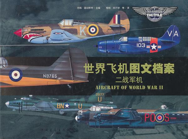 世界飞机图文档案:二战军机