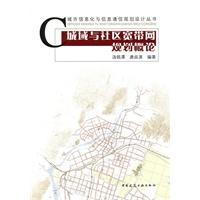 《城域与社区宽带网规划概论》封面