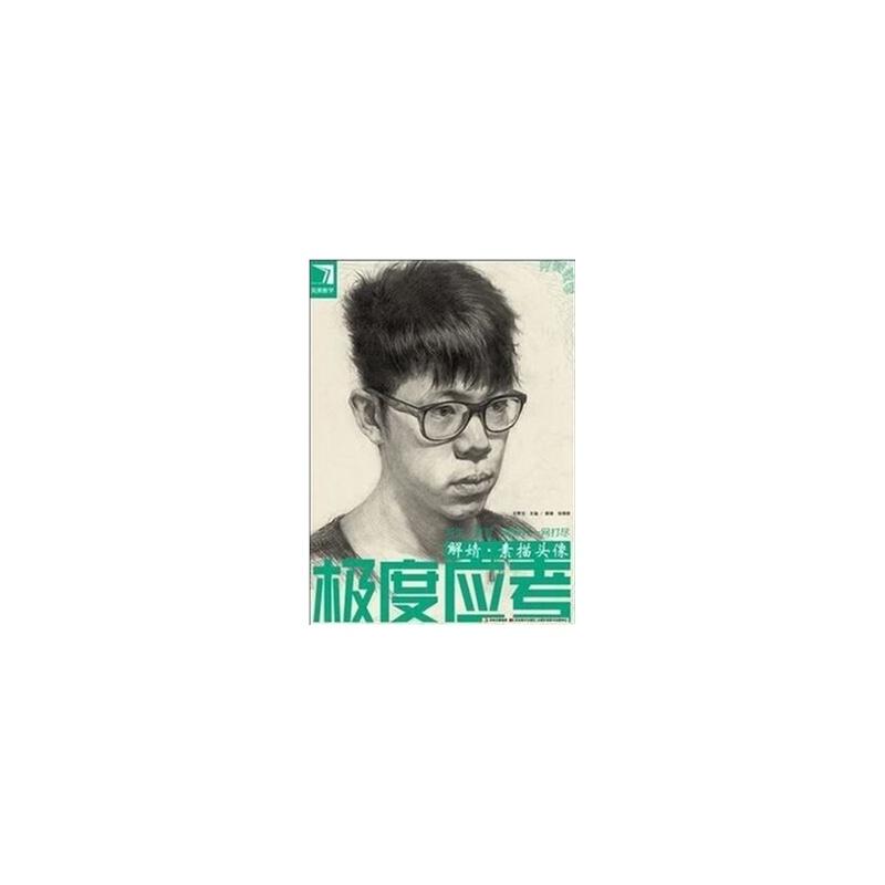 完美教学系列丛书 极度应考(解婧.素描头像)