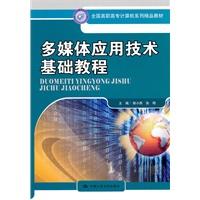 《多媒体应用技术基础教程(全国高职高专计算机系列精品教材)》封面