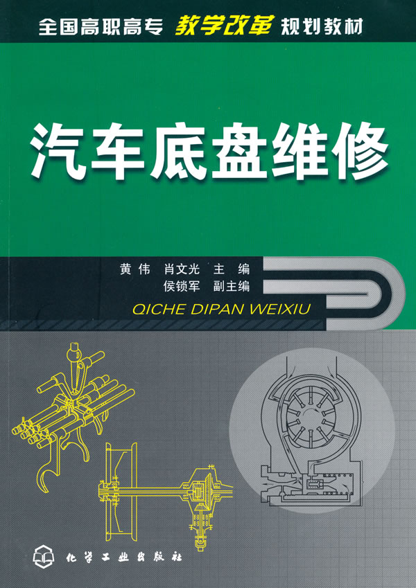 关于汽车电路图的书籍