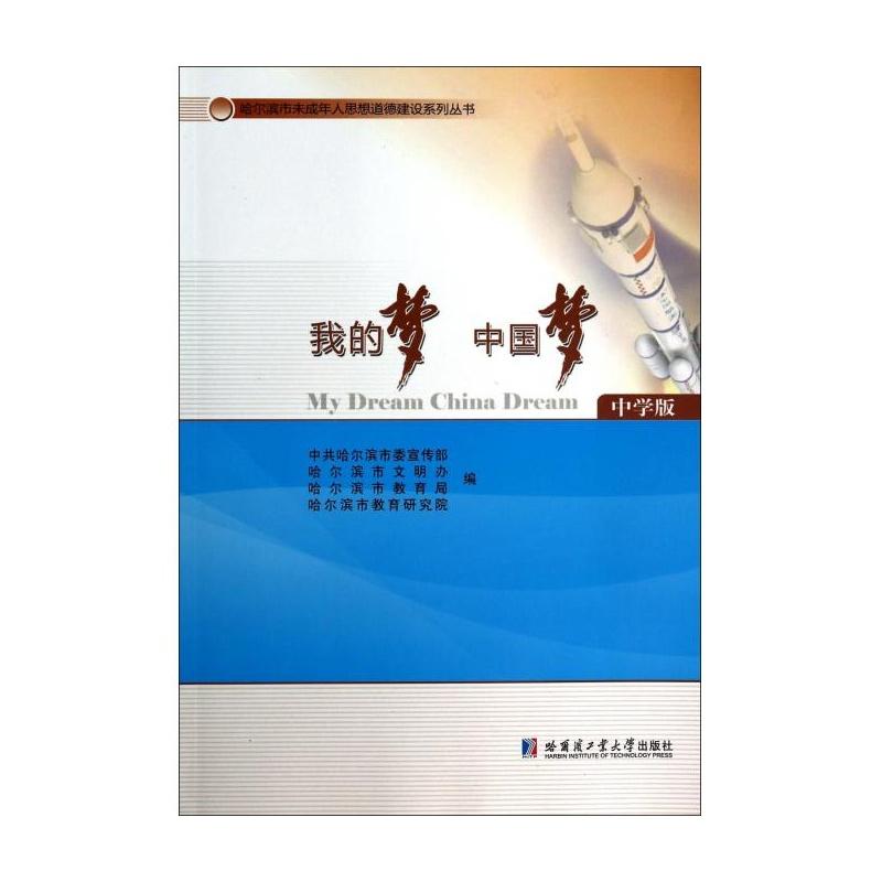 我的梦中国梦(中学版)/哈尔滨市未成年人思想道德建设系列丛书 由沙丘