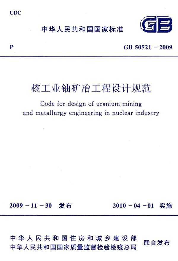 核工业铀矿冶工程设计规范 gb 50521-2009