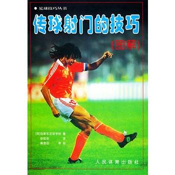 《传球射门的技巧(图解)——足球技巧丛书》