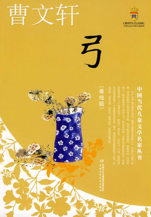 弓 曹文轩 中国当代儿童文学名家丛书 美绘版