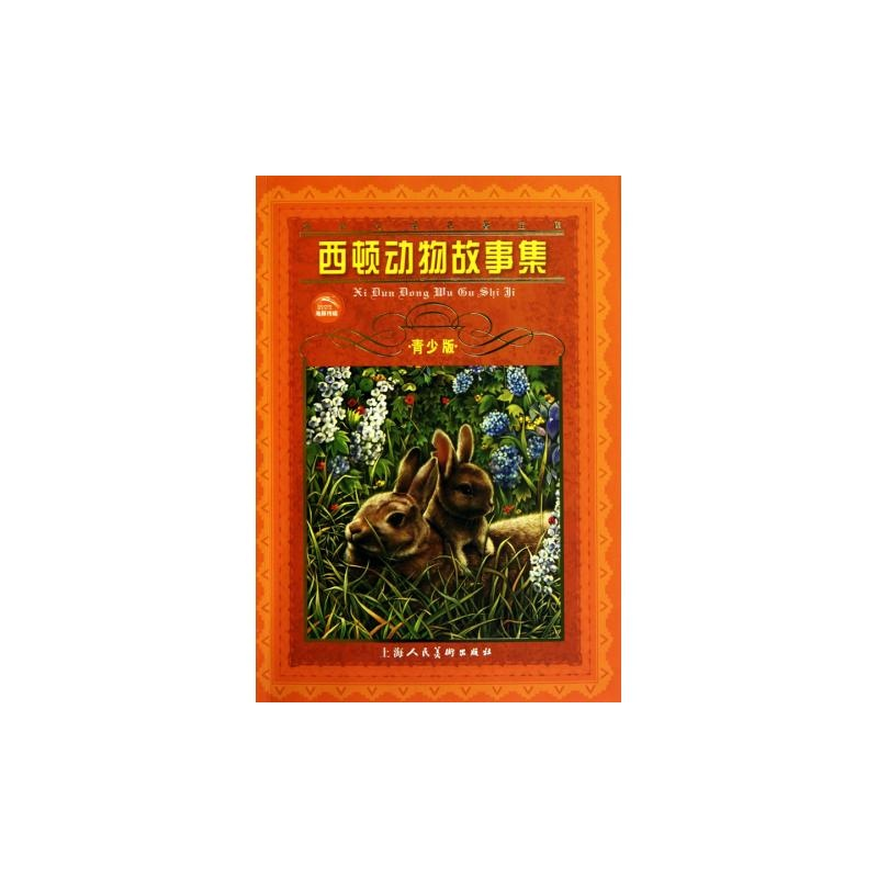 《西顿动物故事集(青少版)/世界文学名著宝库》