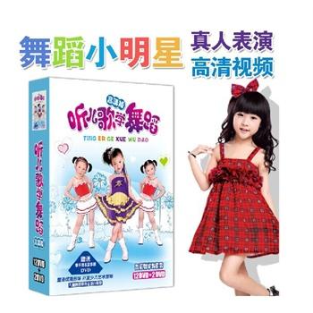 儿童幼儿园成品舞蹈教学教程真人宝宝儿歌伴舞视频