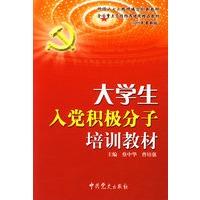 大学生入党积极分子培训教材(20