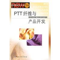 PTT纤维与产品开发――纺织新技