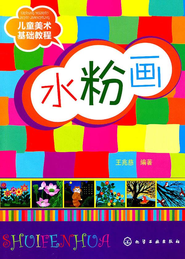水粉画起步 京东商城图书 儿童美术基础教材·美术教室:水粉画(畅销版