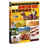 传奇丝绸之路 魅力特色美食(附DVD)