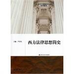 21世纪中国高校法学系列教材/西方法律思想简史