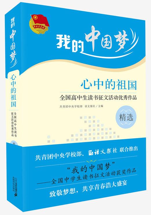 我的中国梦:心中的祖国--全国高中生读书征文活动优秀作品精选(共青