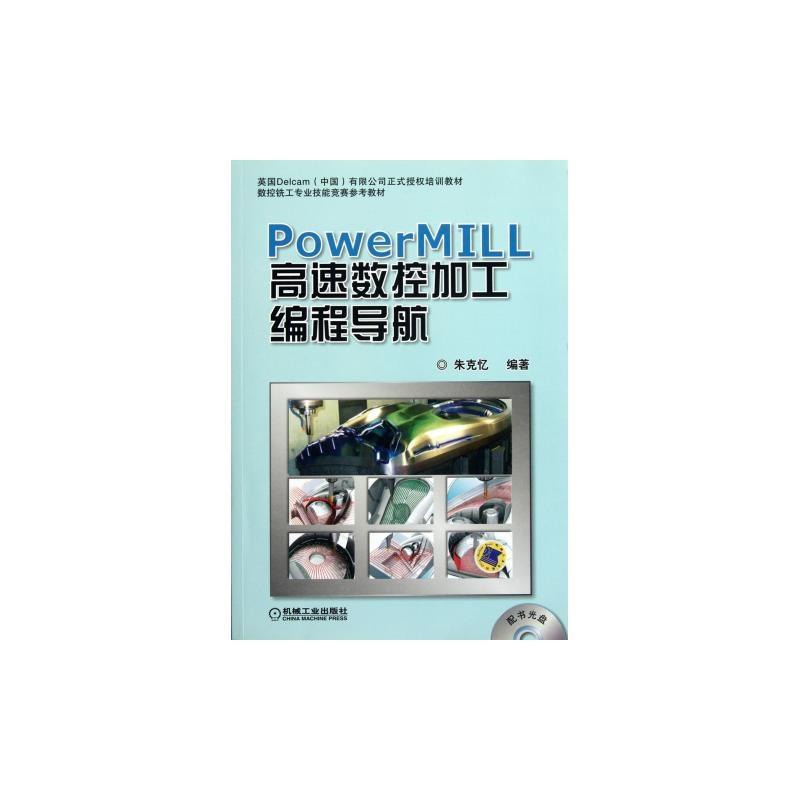 powermill高速数控加工编程导航(附光盘数控铣工专业技
