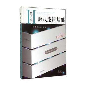 形式逻辑基础(第2版贵州大学哲学特色专业建设系列)