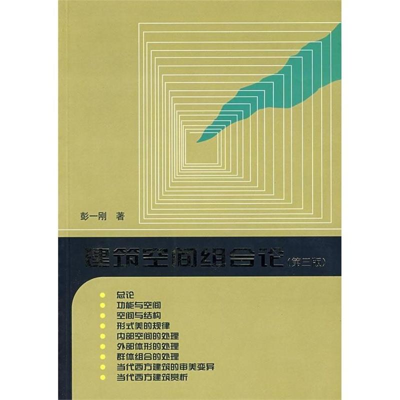 建筑设计资料集1(第二版)