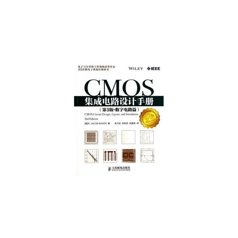 《cmos集成电路设计手册(第3版数字电路篇)》