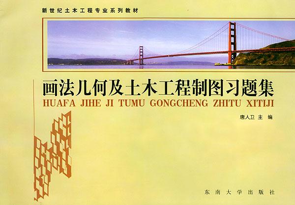 画法几何及土木工程制图习题集——新世纪土木工程