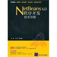 Netbeans6.0程序开发技术详解(
