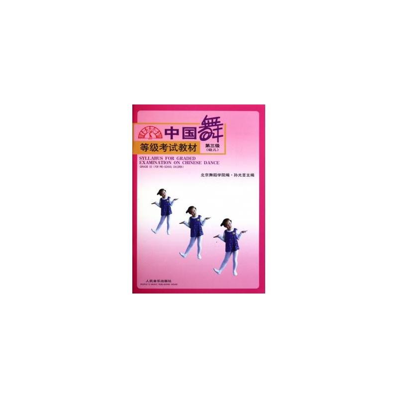 中国舞等级考试教材(第3级幼儿)图片