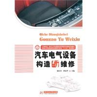 汽车电气设备构造与维修(徐红举)