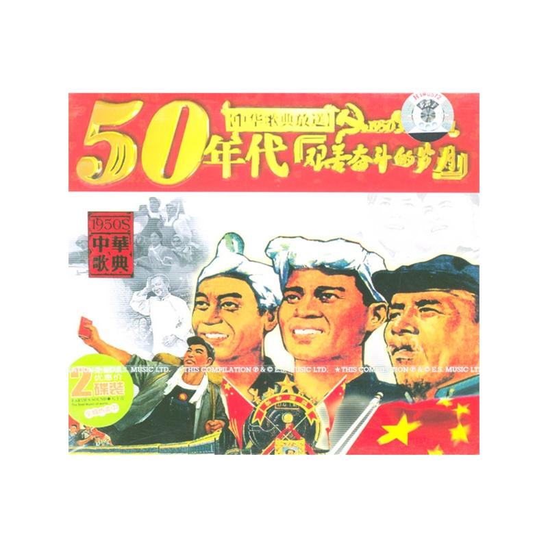 中华歌典放送50年代[艰苦奋斗的岁月](cd)价格