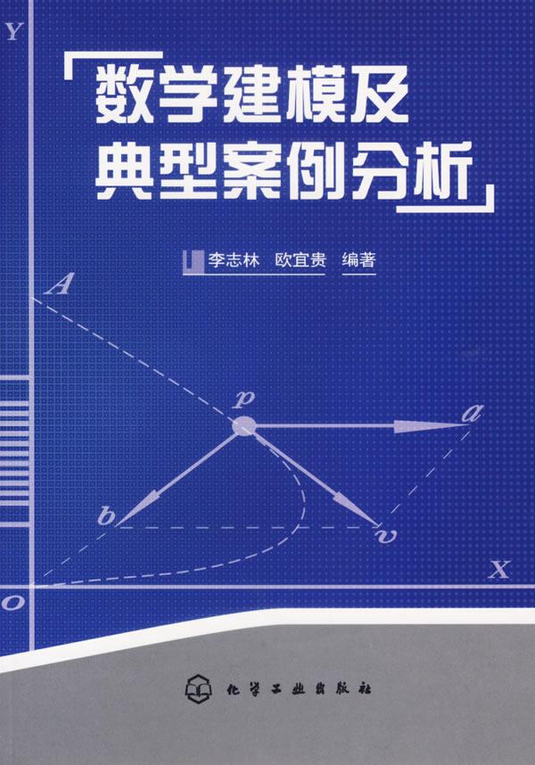数学建模及典型案例分析