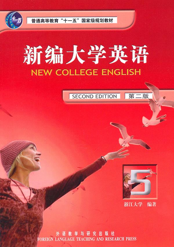 急需新编大学英语课本3上所有习题答案!图片