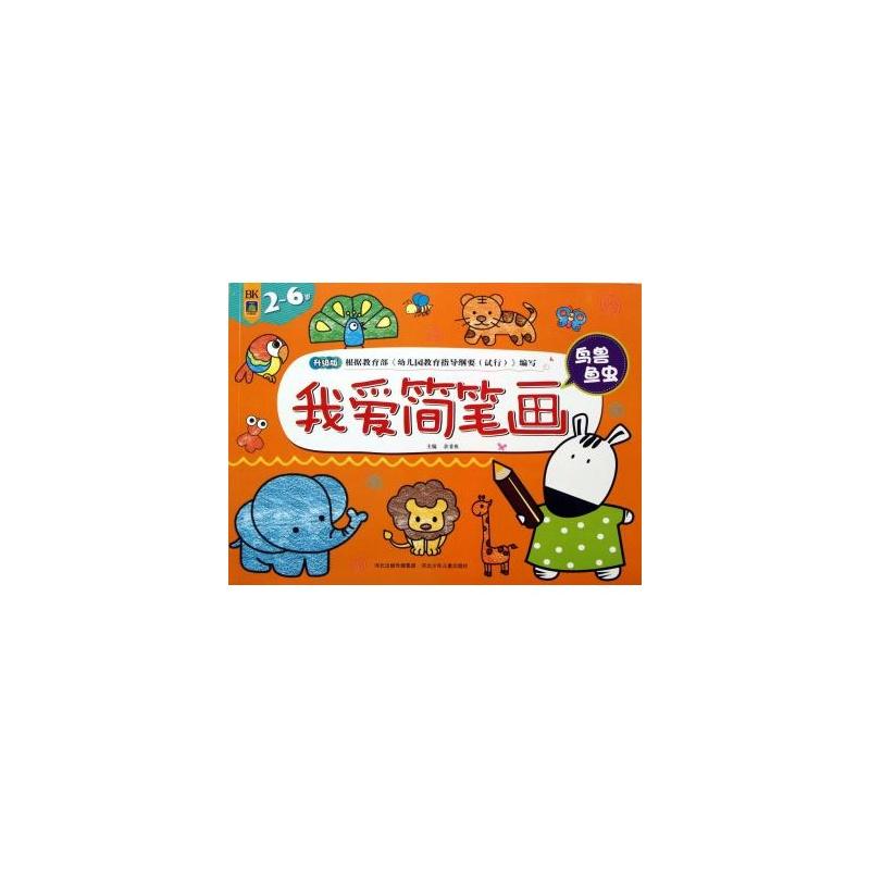 【我爱简笔画(鸟兽鱼虫2-6岁升级版)图片】高清图