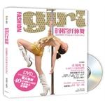 时尚钢管纤体舞(书+DVD)