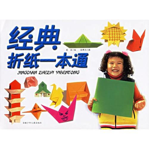多嘴鱼相框  四,正方形的单菱形折法  单菱形折法实例:  茶壶母鸡