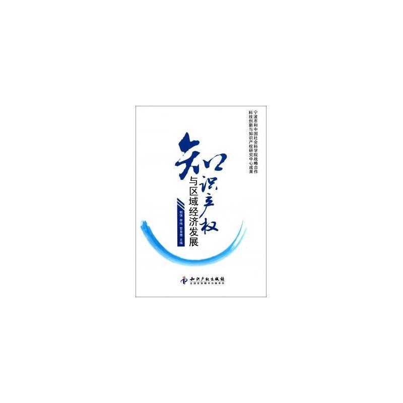 《知识产权与区域经济发展》