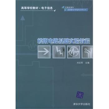 模拟电路基础(全国中等职业技术学校电子类专业通用教材)