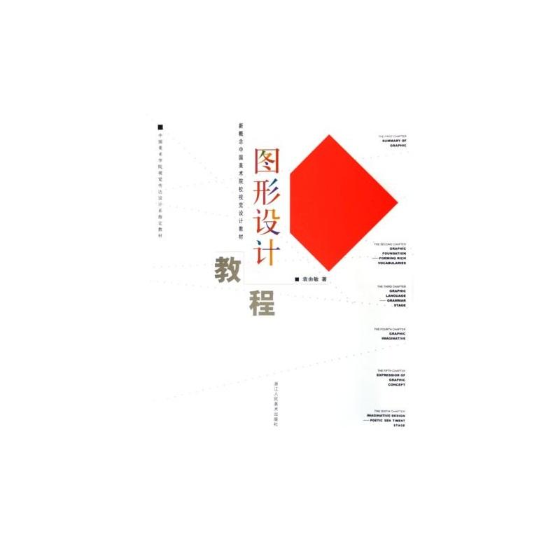 《图形设计教程/新概念中国美术院校视觉设计教材图片