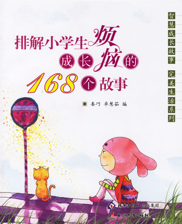 排解小学生成长烦恼的168个故事下载 - rain.ne