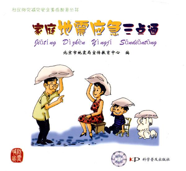 【正版全新】家庭地震应急三点通-书籍\/图书\/杂