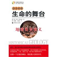 《活力地球・生命的舞台―地球历史演义》封面