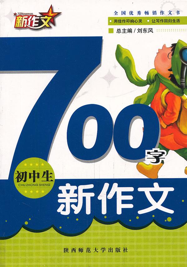 初中生700字新作文 李虹宾