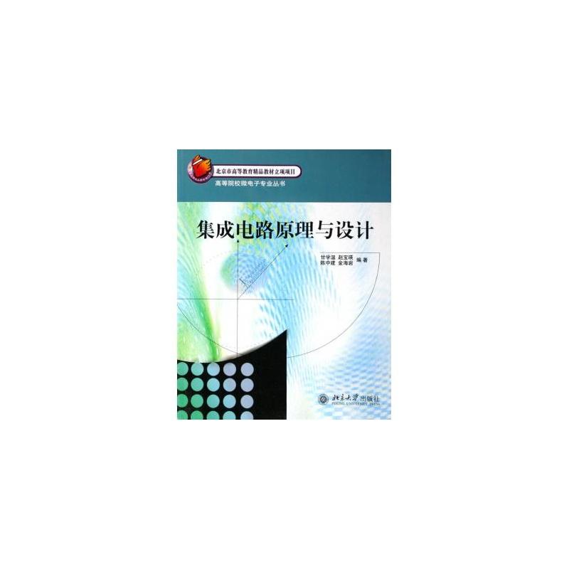《集成电路原理与设计/高等院校微电子专业丛书》