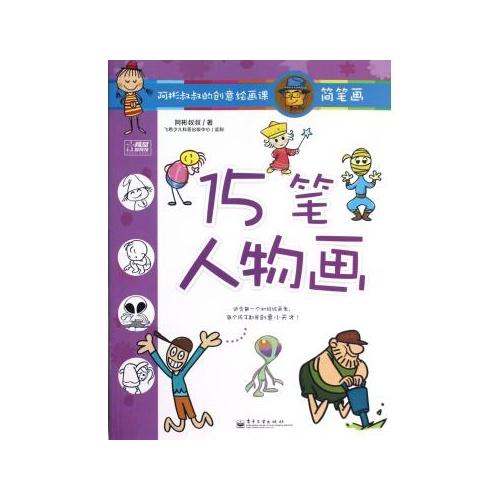 笔人物画(简笔画)/阿彬叔叔的创意绘画课-图书-手机