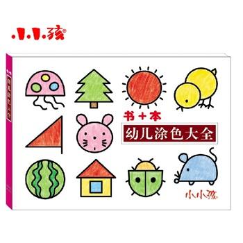 小小孩 简笔画学画涂色大全填色本 儿童涂鸦画画书图画本3册_涂色大全