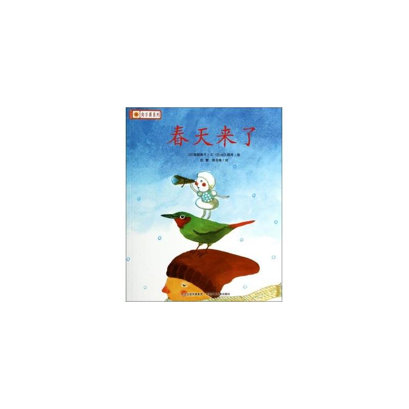 春天来了/铃木绘本向日葵系列 (日)越智典子|译者:彭懿//周龙梅|绘画