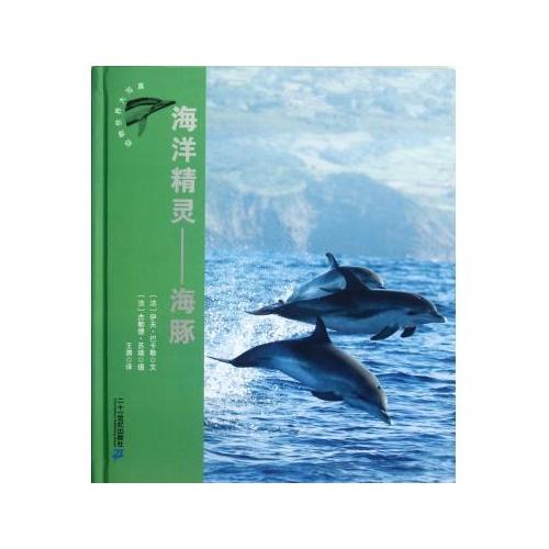 海洋精灵--海豚(精)/动物世界大写真