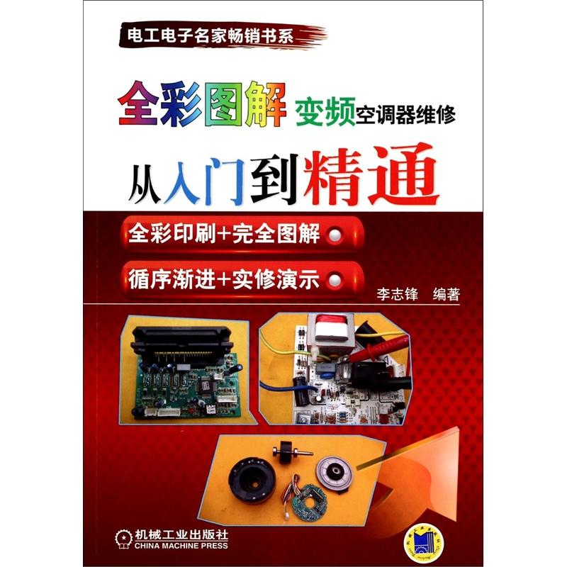 【全彩图解变频空调器维修从入门到精通/电工电子