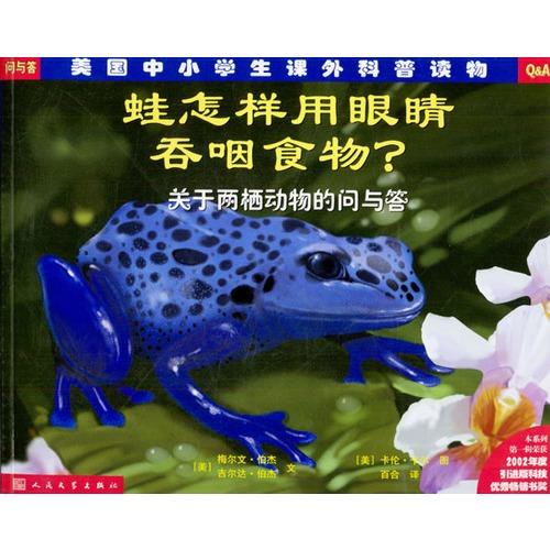 蛙怎样用眼睛吞咽食物?——关于两栖动物的问与答
