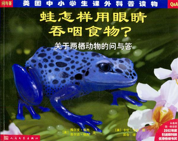 ——关于两栖动物的问与答