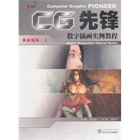 CG先锋:数字插画实例教程(商业