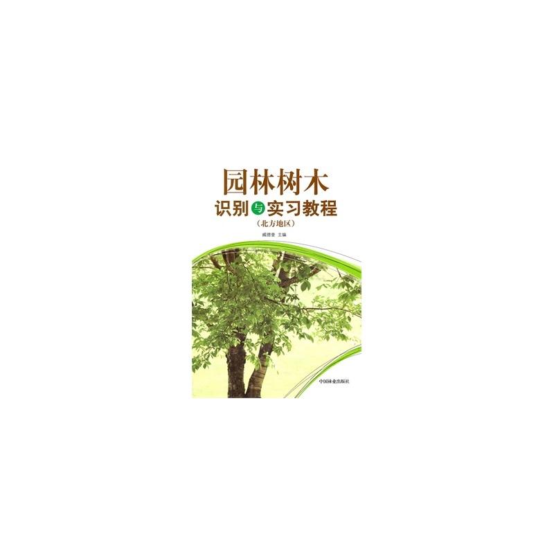 《园林树木识别与实习教程(北方地区)》
